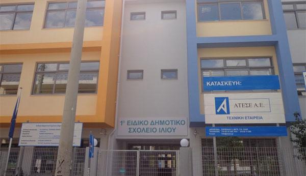 doxthi.gr|Ειδικό Δημοτικό Ιλίου