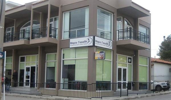 Εκπαιδευτικό Κέντρο Ξένων Γλωσσών Μαρία Γιαχαλή