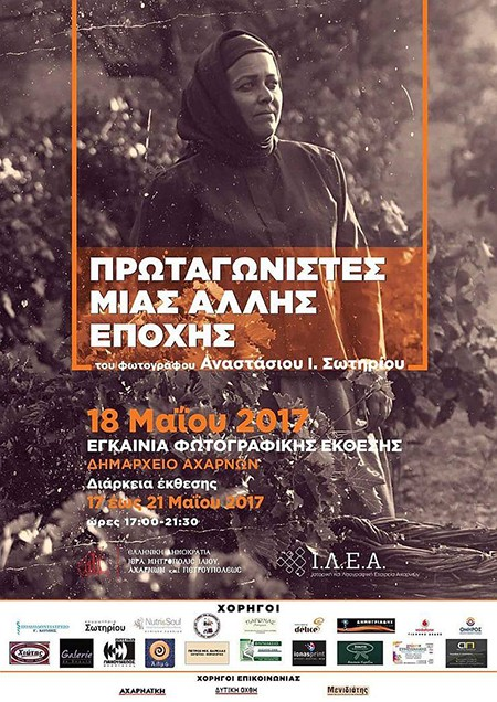doxthi.gr|Αναστάσης Σωτηρίου, Πρωταγωνιστές μιας άλλης εποχής