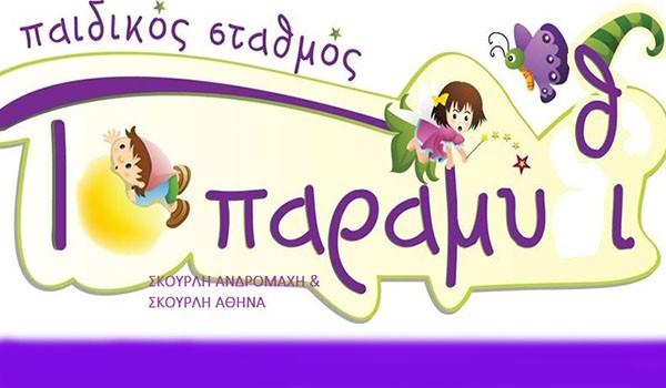 "doxthi.gr|""Το παραμύθι"", Παιδικός σταθμός ""Το Παραμύθι"", Άνω Λιόσια"