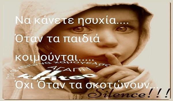 εγκληματικότητα_αχαρνες
