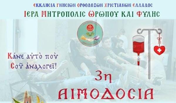 εθελοντική αιμοδοσία, Άγιος Κυπριανός, Ιερά Μητρόπολη Ωρωπού και Φυλής,