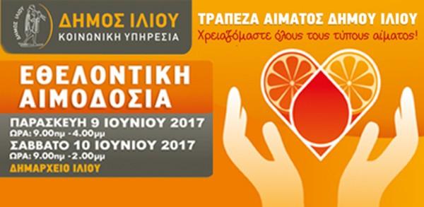 εθελοντική αιμοδοσία, δήμος Ιλίου