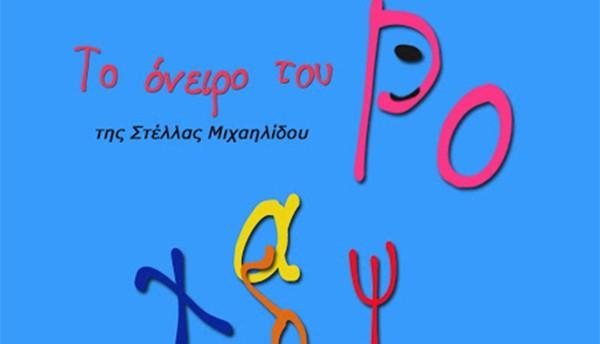«Το όνειρο του Ρο» από την παιδική Θεατρική Σκηνή Ζεφυρίου 486b9179102
