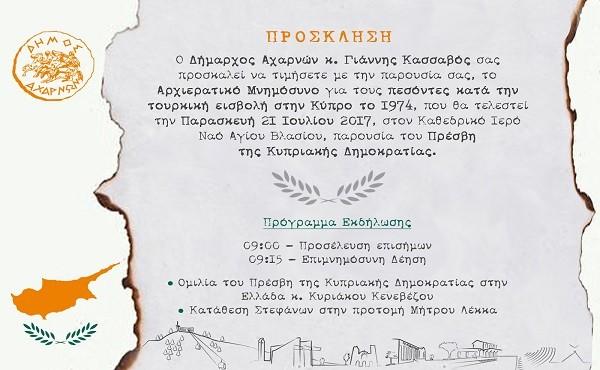 cyprus2017