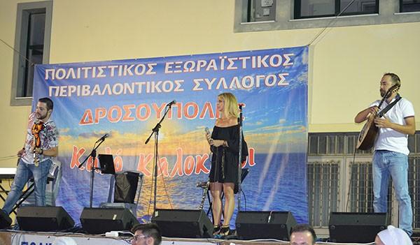 doxthi.gr|εξωραϊστικός σύλλογος ΔΡΟΣΟΥΠΟΛΗ