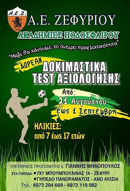 Α.Ε Ζεφυρίου, Ακαδημία ποδοσφαίρου