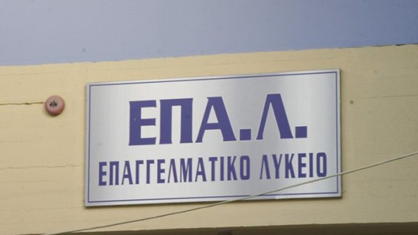 doxthi.gr|ΕΠΑΛ