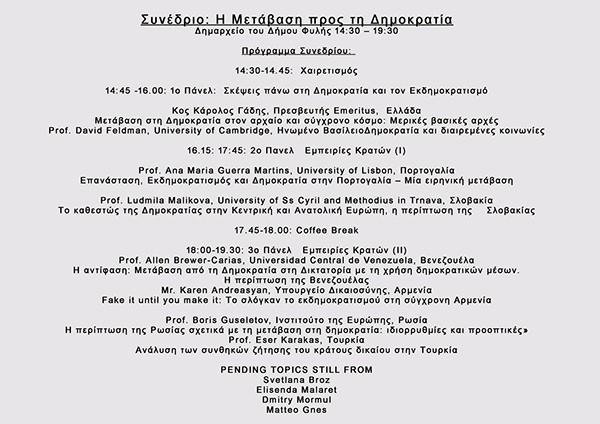 Διεθνές συνέδριο, Μετάβαση στη Δημοκρατία, δήμος Φυλής