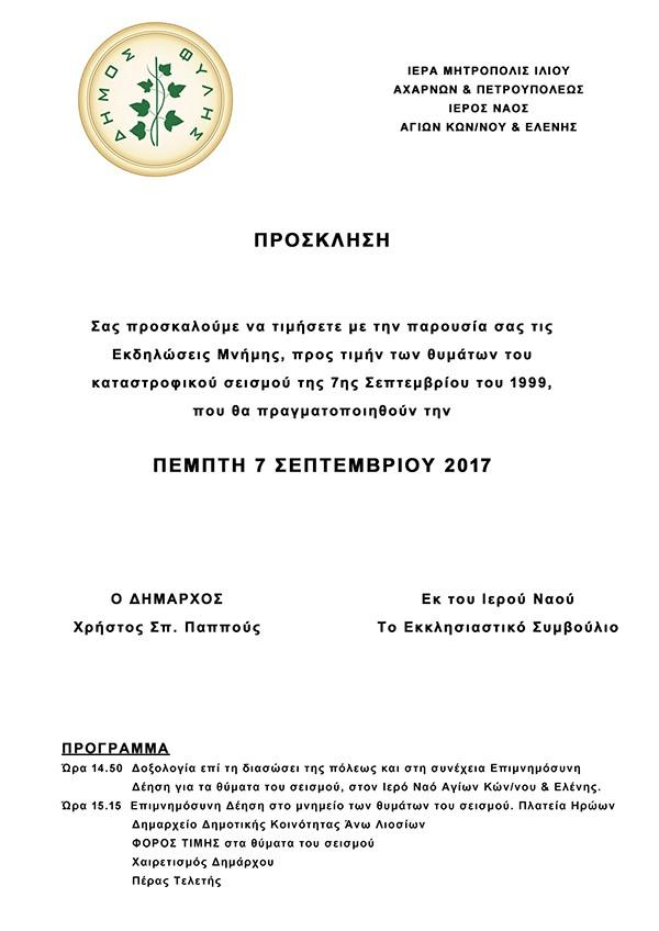 επέτειος, σεισμός, 1999, Πάρνηθα, δήμος Φυλής