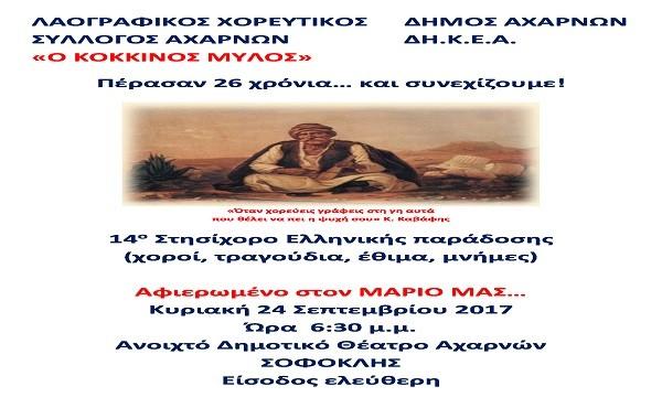 14ο-ΣΤΗΣΙΧΟΡΟ-ΑΦΙΣΑ_1