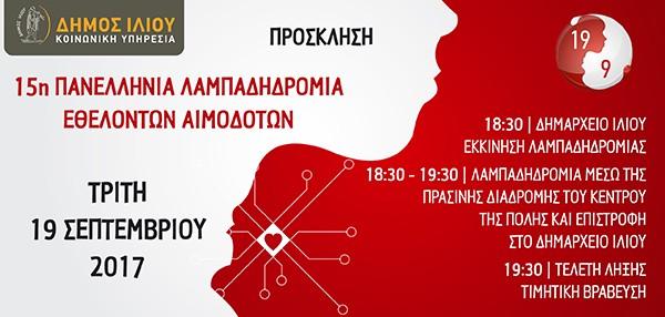 doxthi.gr|15η Πανελλήνια Λαμπαδηδρομία Εθελοντών Αιμοδοτών, δήμος Ιλίου