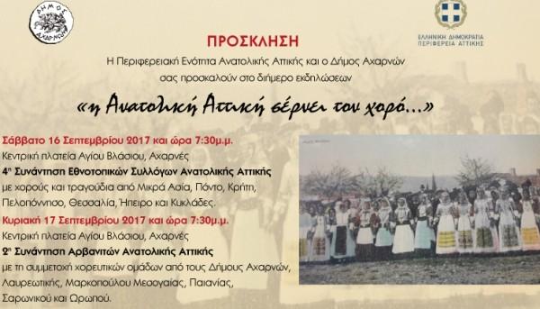 4η Συνάντηση Εθνοτοπικών Συλλόγων Ανατολικής Αττικής