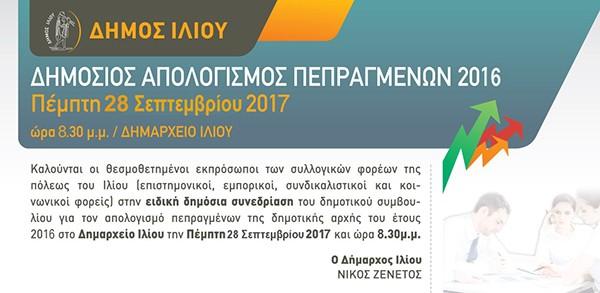 δημόσιος απολογισμός, πεπραγμένων 2016, δήμος Ιλίου