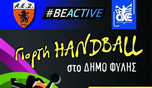 street handball, Α.Ε Ζεφυρίου, ΑΕΖ, Ελληνική Ομοσπονδία Χαντμπολ