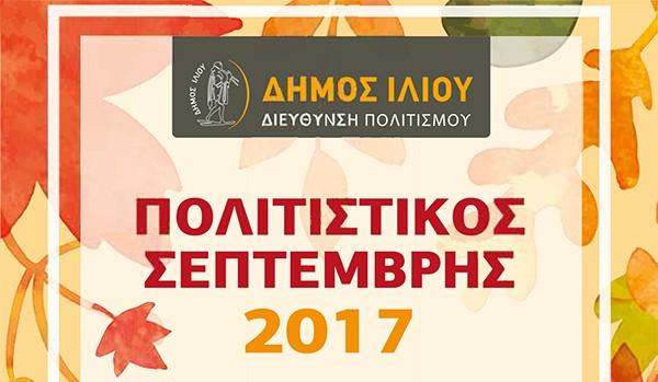 """""""Πολιτιστικός Σεπτέμβρης 2017"""", δήμος Ιλίου"""