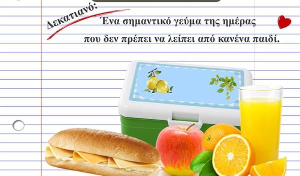 δεκατιανό, δήμος Ιλίου, μαθητές, σχολεία, Ίλιον