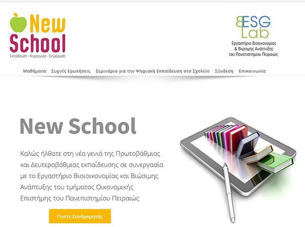newschool.gr, ψηφιακή πλατφόρμα, Πανεπιστήμιο Πειραιώς,