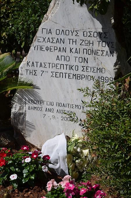 σεισμός, Πάρνηθα, 1999, εκδήλωση μνήμης, Άνω Λιόσια, δήμος Φυλής