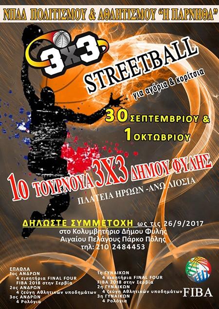 streetball. 1ο τουρνουά 3Χ3 δήμου Φυλής