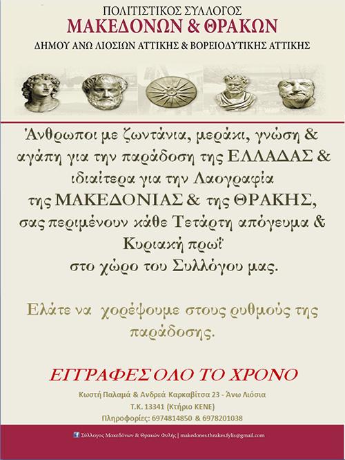 σύλλογος Μακεδόνων Θρακών δήμου Φυλής