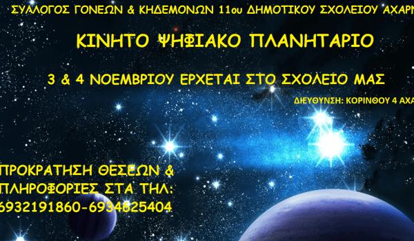 ΠΛΑΝΗΤΑΡΙΟ