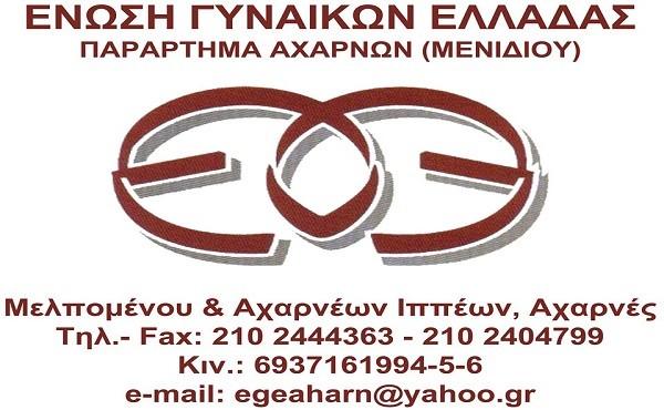 ΕΓΕ Αχαρνων