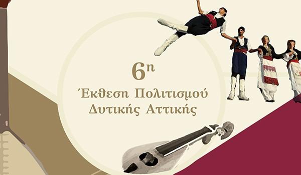 6η Έκθεση Πολιτισμού Δυτικής Αττικής