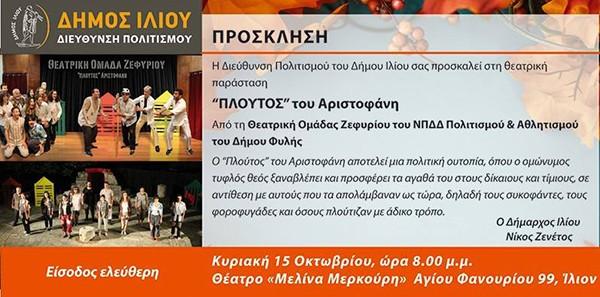 θεατρική ομάδα Ζεφυρίου, Πλούτος, Αριστοφάνη