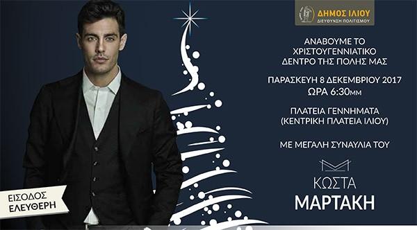 χριστουγεννιάτικο δέντρο, δήμος Ιλίου