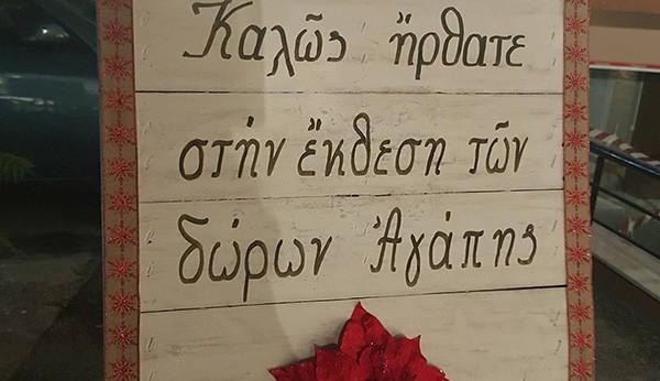 σύλλογος Ορθοδόξων Γυναικών, Άγιος Φιλάρετος, έκθεση Αγάπης