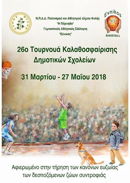 ΕΥΝΙΚΟΣ Γ.Α.Σ, 26ο Τουρνουά Μπάσκετ δημοτικών σχολείων δήμου Φυλής