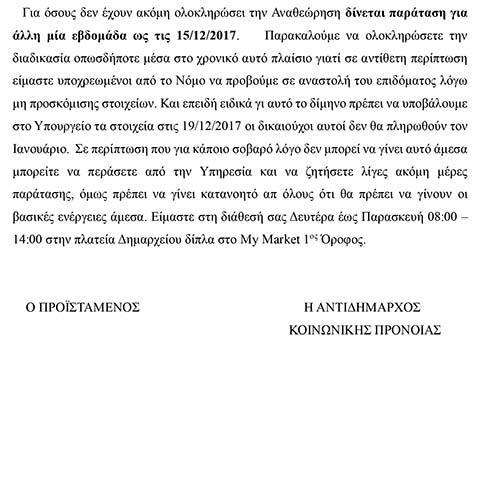 προνοιακά επιδόματα, δήμος Φυλής