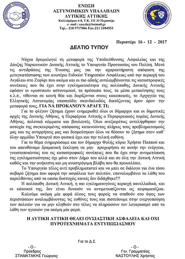 Ένωση Αστυνομικών Υπαλλήλων Δυτικής Αττικής, ΕΑΣΥΔΑ