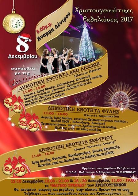 χριστουγεννιάτικες εκδηλώσεις, δήμος Φυλής
