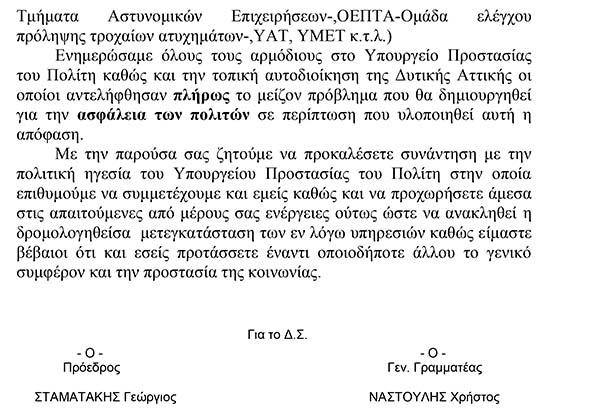 ΕΑΣΥΔΑ, Γιώργος Σταματάκης