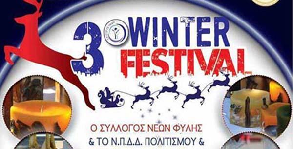 3ο Winter Festival