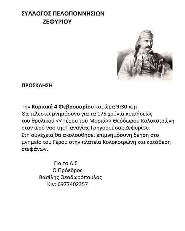 Πρόσκληση σύλλογος Πελοποννησίων Ζεφυρίου