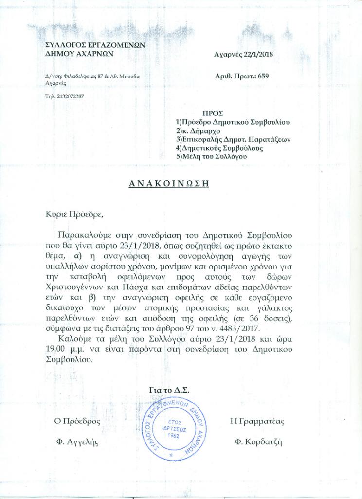 συλλογος-εργαζομενων-δημου-Αχαρνων