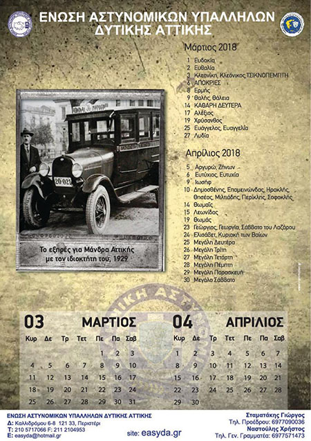 ΕΑΣΥΔΑ, ημερολόγιο, πλημμυροπαθείς, Μάνδρα