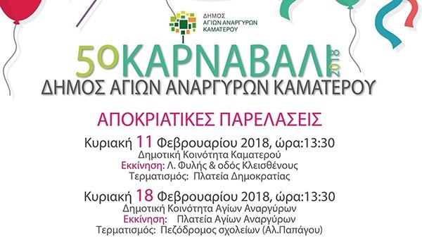 5ο Καρναβάλι 2018 από το δήμο Αγίων Αναργύρων-Καματερού