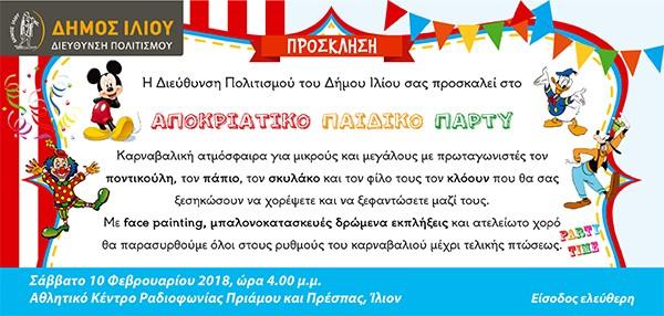 Καρναβάλι και αποκριάτικες εκδηλώσεις για όλους στο δήμο Ιλίου
