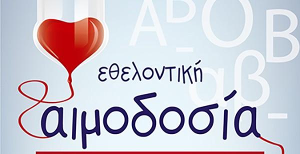 Περίσσευμα αγάπης στη διήμερη εθελοντική αιμοδοσία του δήμου Ιλίου