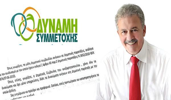 Δημήτρης Μπουραΐμης: «Παράβαση καθήκοντος από την πρόεδρο του Δ.Σ Φυλής Ζωή Αρβανιτάκη»
