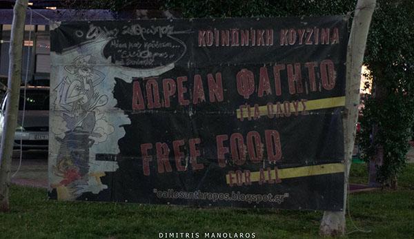 Ένωσαν δυνάμεις η ομάδα «Τέχνης ΔΡΩ..μενα» και η κοινωνική κουζίνα «Άλλος Άνθρωπος» με σκοπό την αλληλεγγύη