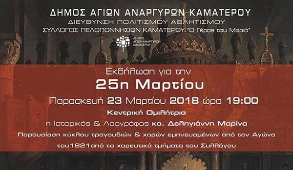 Σύλλογος Πελοποννησίων Καματερού, δήμος Αγίων Αναργύρων-Καματερού, εκδήλωση, 25η Μαρτίου