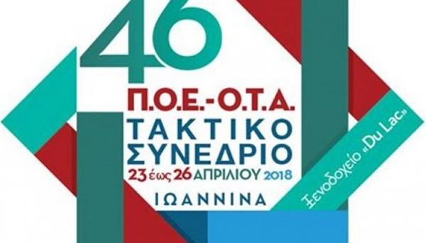 46ο Συνέδριο ΠΟΕ – ΟΤΑ