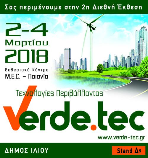 Με δύο ηλεκτροκίνητα οχήματα στη Διεθνή Έκθεση «VERDE.TEC 2018» ο δήμος Ιλίου