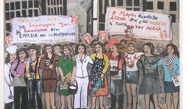 ΟΓΕ, 8η Μαρτίου, Παγκόσμια Ημέρα της Γυναίκας