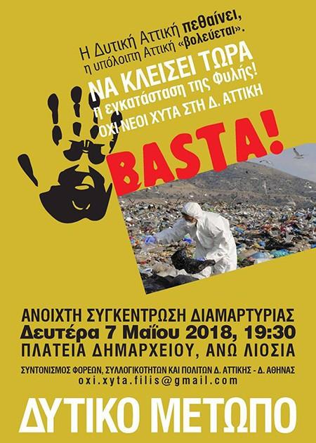 """Με κεντρικό σύνθημα """"Φτάνει πια!"""" και με αίτημα να κλείσει οριστικά η εγκατάσταση της Φυλής, κάτοικοι της Φυλής και της Δυτικής Αθήνας – Αττικής σε συνεργασία με το ΔΥΤΙΚΟ ΜΕΤΩΠΟ πραγματοποιούν συγκέντρωση διαμαρτυρίας τη Δευτέρα 7 Μαΐου στην κεντρική πλατεία των Άνω Λιοσίων. Δηλώνουν δε αποφασισμένοι, να μην επιτρέψουν να συνεχιστεί αυτό το έγκλημα στο ΧΥΤΑ Φυλής"""